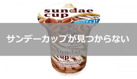 【2018年夏】サンデーカップが見つからない in 東京