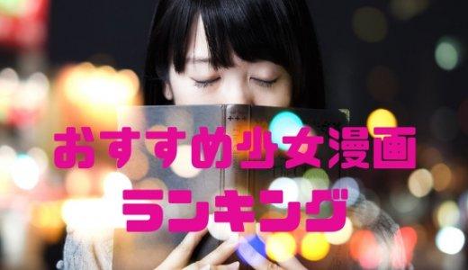 【2020年版】少女漫画おすすめランキング100!大人にもオススメのときめき・胸キュンの恋愛が満載!(完結・未完含)