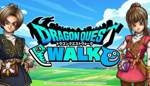 【DQウォーク】ドラゴンクエストウォークの β 版体験会に参加した感想!いつから遊べるの?ポケモンGOとの違いは?