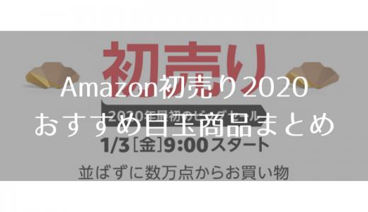 【これが安い】Amazon初売りセール2020年 おすすめ目玉商品まとめ。Kindle・PS4・Switch・Apple製品がセールで格安に。