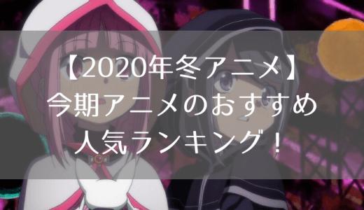 【2020年冬アニメ】今期アニメのおすすめ人気ランキング!面白い覇権アニメの評価や感想・動画の配信状況を紹介!