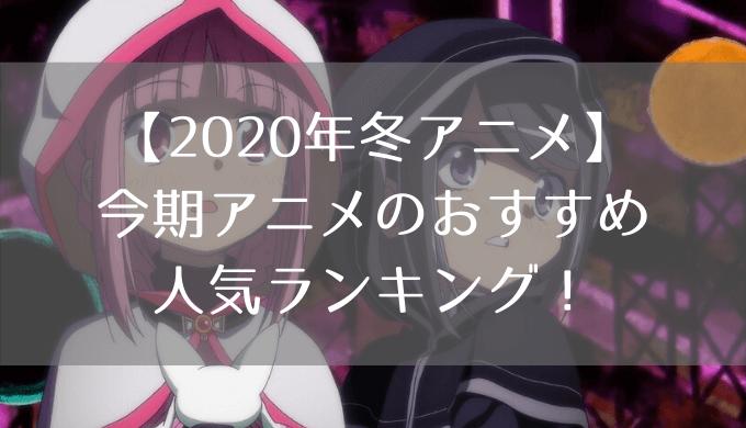 2020 冬アニメ